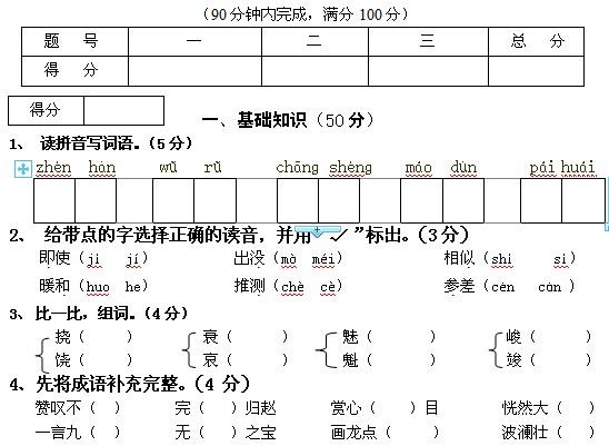 白爽的作业-二年级语文-2015年赤峰市小学幼儿园教