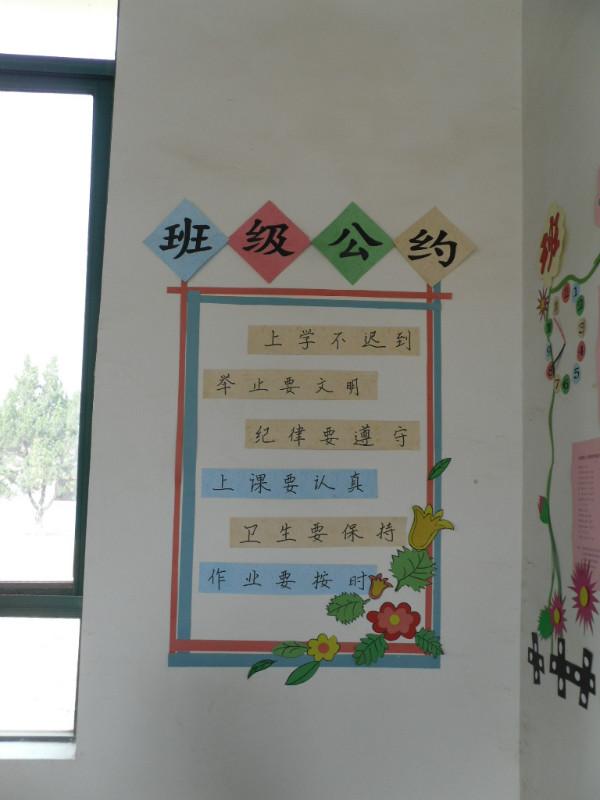 班级文化布置 - 翁牛特小学英语 - 教师培训|研修社区