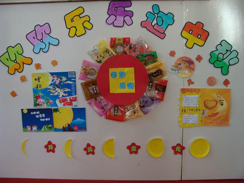 幼儿园环境创设原则浅析以及本园中秋活动主题环境设计