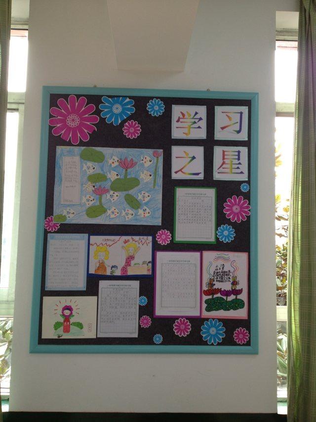 田媛的作业-布置教室-2013年济宁市中小学班主任远程