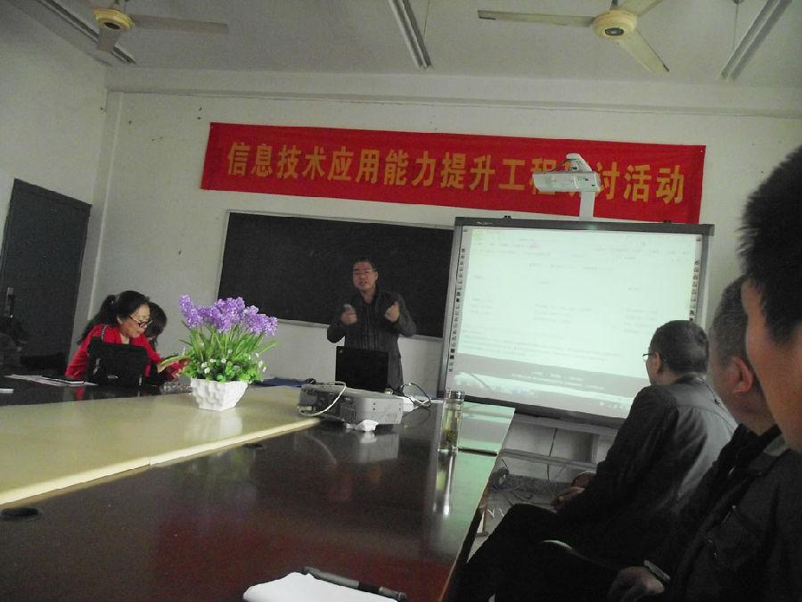 临海市灵江中学工作坊 小组简报 灵江中学举办信息技术应用能力提升
